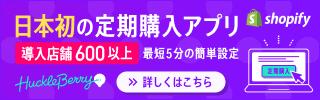 日本初の定期購買アプリ